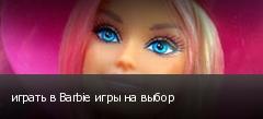 играть в Barbie игры на выбор