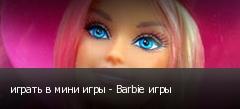 играть в мини игры - Barbie игры