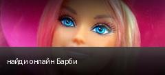 найди онлайн Барби