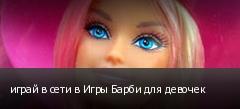 играй в сети в Игры Барби для девочек