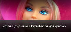 играй с друзьями в Игры Барби для девочек