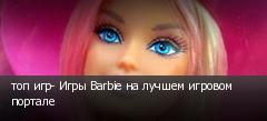 топ игр- Игры Barbie на лучшем игровом портале