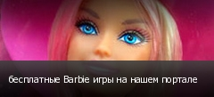 бесплатные Barbie игры на нашем портале