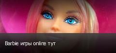 Barbie игры online тут
