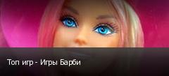 Топ игр - Игры Барби