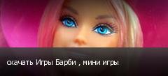 скачать Игры Барби , мини игры