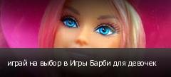 играй на выбор в Игры Барби для девочек