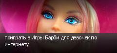 поиграть в Игры Барби для девочек по интернету