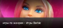 игры по жанрам - Игры Barbie