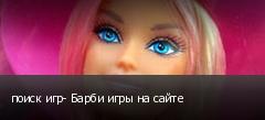 поиск игр- Барби игры на сайте