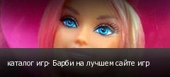каталог игр- Барби на лучшем сайте игр