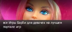 все Игры Барби для девочек на лучшем портале игр