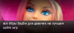 все Игры Барби для девочек на лучшем сайте игр