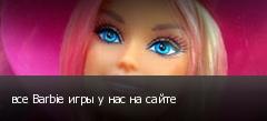 все Barbie игры у нас на сайте