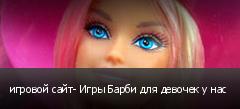 игровой сайт- Игры Барби для девочек у нас