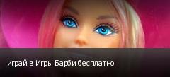 играй в Игры Барби бесплатно
