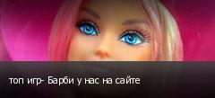 топ игр- Барби у нас на сайте
