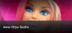 мини Игры Барби