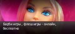 Барби игры , флеш игры - онлайн, бесплатно