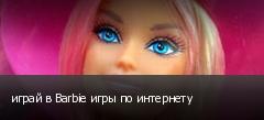 играй в Barbie игры по интернету