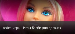 online игры - Игры Барби для девочек