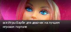 все Игры Барби для девочек на лучшем игровом портале