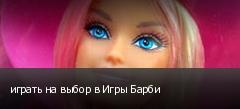 играть на выбор в Игры Барби