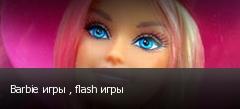 Barbie игры , flash игры