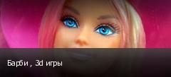 Барби , 3d игры