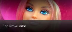 Топ Игры Barbie