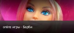 online игры - Барби