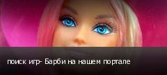 поиск игр- Барби на нашем портале