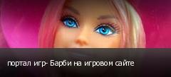 портал игр- Барби на игровом сайте