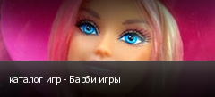 каталог игр - Барби игры