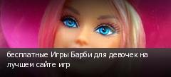бесплатные Игры Барби для девочек на лучшем сайте игр