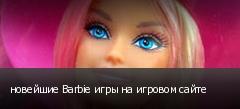новейшие Barbie игры на игровом сайте