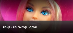 найди на выбор Барби