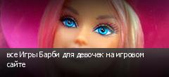 все Игры Барби для девочек на игровом сайте