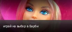 играй на выбор в Барби