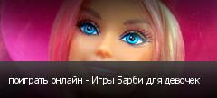 поиграть онлайн - Игры Барби для девочек