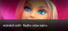 игровой сайт- Барби игры здесь