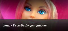 флеш - Игры Барби для девочек