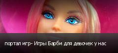 портал игр- Игры Барби для девочек у нас