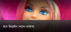 все Барби игры online
