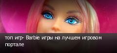 топ игр- Barbie игры на лучшем игровом портале