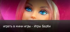играть в мини игры - Игры Барби