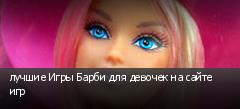 лучшие Игры Барби для девочек на сайте игр