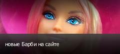 новые Барби на сайте