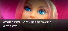 играй в Игры Барби для девочек в интернете