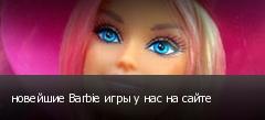 новейшие Barbie игры у нас на сайте